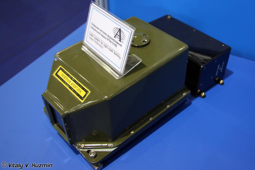 Лазерна система формирования прицельной марки ФПМ-01КВ дает возможность пилоту вертолета применять неуправляемое вооружение в темное время суток (Laser sighting system FPM-01RV)