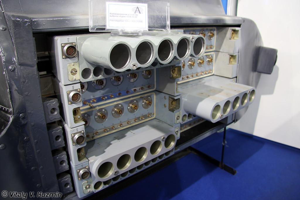 Комбинированное устройство выброса Адрос КПВ 26-50 (Flares release device KPV 26-50)
