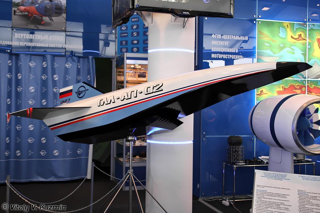Макет гиперзвуковой летающей лаборатории ГЛЛ-АП-02 (Hypersonic flying testbed GLL-AP-02)