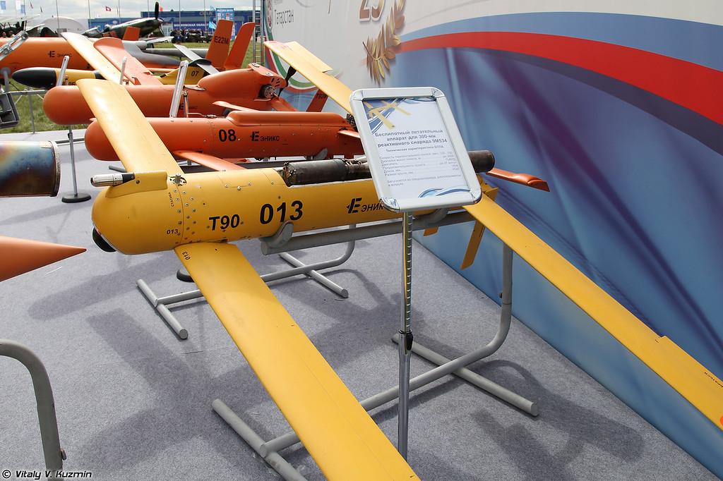 БПЛА для 300-мм реактивного снаряда 9М534 (UAV for 300mm 9M534 projectile)
