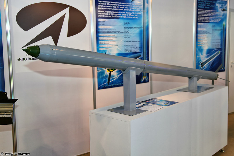 Неуправляемая авиационная ракета С-13ДФ (S-13DF unguided aerial rocket)