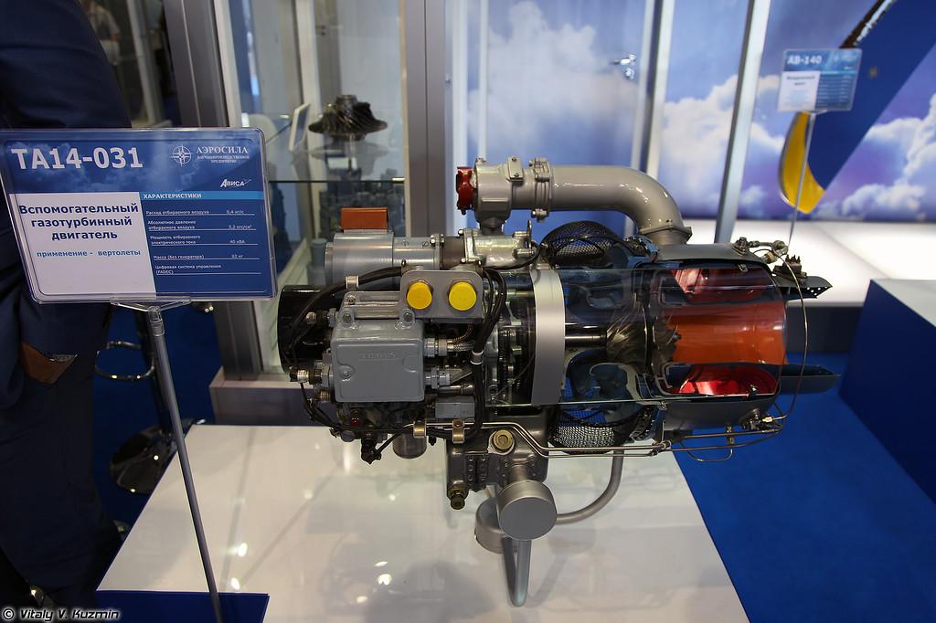 Вспомогательный газотурбинный двигатель ТА14-031 (TA14-031 auxiliary power unit)