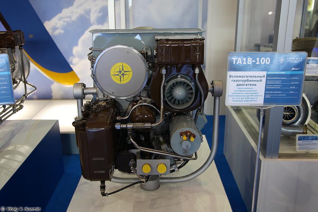 Вспомогательный газотурбинный двигатель ТА18-100 (TA18-100 auxiliary power unit)