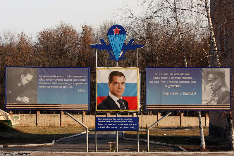 Quotations of Dmitry Medvedev, Georgy Zhukov and Vasiliy Margelov