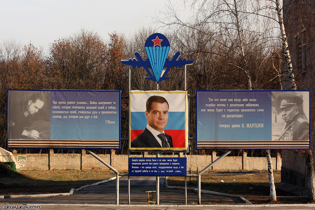 Quotations of Dmitry Medvedev, Georgy Zhukov and Vasiliy Margelov