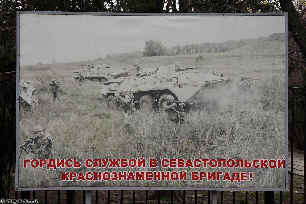 Be proud to serve in Sevastopolskaya Red Banner brigade.