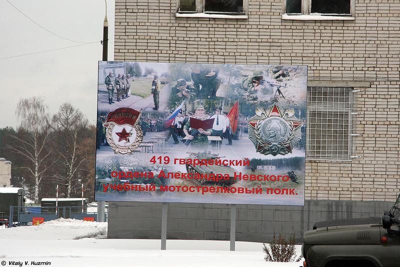 419th Guards Order of Aleksandr Nevsky Training Motor Rifle Regiment.