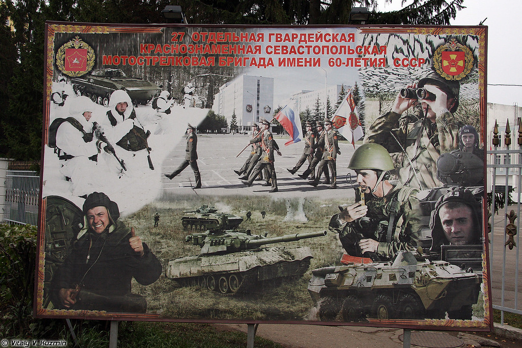 27th Separate Guards Red Banner Sevastopolskaya Motor Rifle Brigade.
