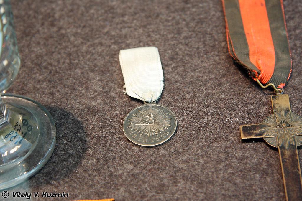 Медаль В память Отечественной войны 1812 года (Medal for participation in 1812 Patriotic war)
