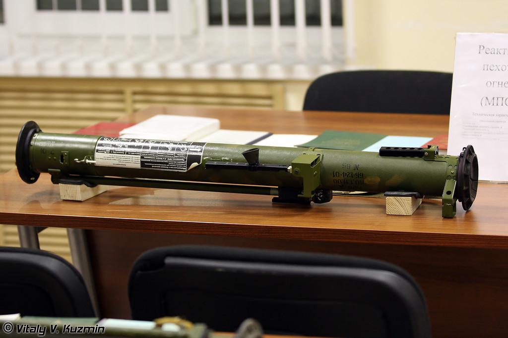 Малогабаритный реактивный огнемет МРО-Д (MRO-D)