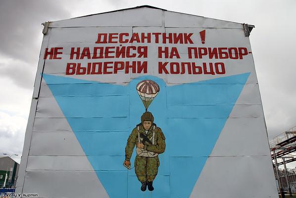 Ryazan High Military Airborne Command School Open Day 2015