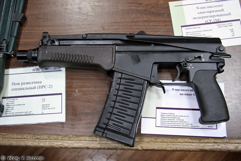 9-мм малогабаритный автомат СР3 (9-mm SR3 rifle)