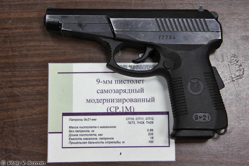 Самозарядный пистолет СР1М (SR1M pistol)