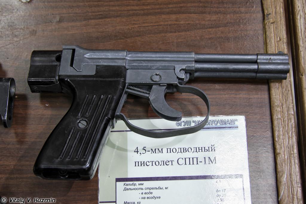 Подводный пистолет СПП-1М (SPP-1M underwater pistol)