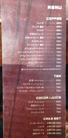 MENU TRANSLATION: French French strong Mild This month's straight This month's straight strong Ice coffee Ice coffee strong Cafe ole (Ice or Hot) Orange Cafe Ole (Ice or Hot) Cafe Creme (Ice or Hot) Cafe Chocolate (Ice or Hot) Cafe Vienna Irish Coffee  Tea Milk Tea Ginger Milk Tea (Available from Nov-April) Ice Grapefruit Tea  Cocoa (Ice or Hot) Seasonal Juice Banana (Coffee or Milk) Ice Mint Mocca  CAKE SETS En Garden??? Chocolate This month's Chiffon This week's cake