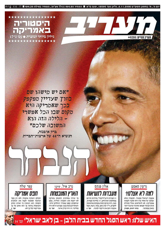 Maariv, published in Tel-Aviv, Israel 2