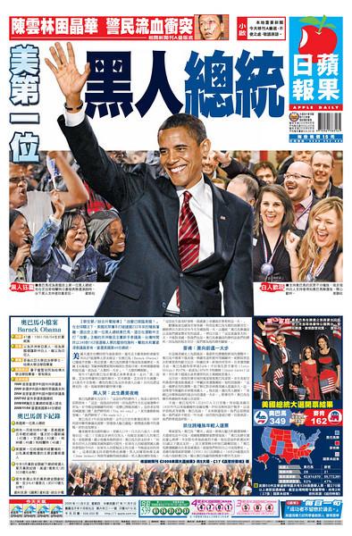 Apple Daily - Taiwan edition, published in Taipei, Taiwan