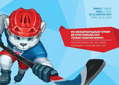 Кубок Газпром нефти 2014