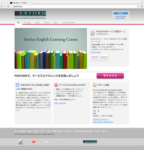 Perform.jp Service English Learning Centre