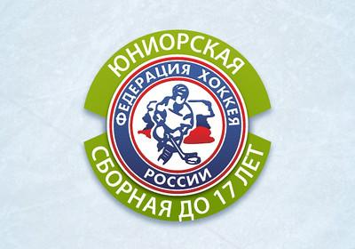Юниорская сборная России до 17 лет под руководством Виталия Прохорова одержала победу над командой США и выиграла Мировой Кубок вызова, который завершился сегодня в Канаде.