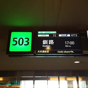Tokyo Haneda