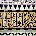Koranic Calligraphy, Morocco