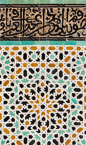 Tiled Mosaic with Calligraphy