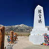 Manzanar Memorial, outside Independence, CA