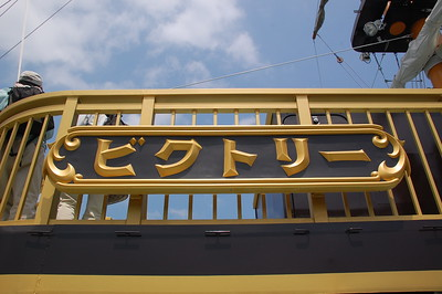 """Victory"", a sightseeing cruise ship on Lake Ashi"