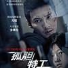 1-12-cn-poster-950