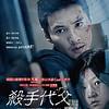 1-14-hk-poster
