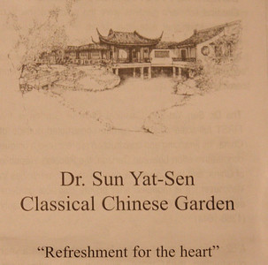 On Saturday morning a few of us visited the Dr. Sun Yat-Sen garden in Vancouver's Chinatown.