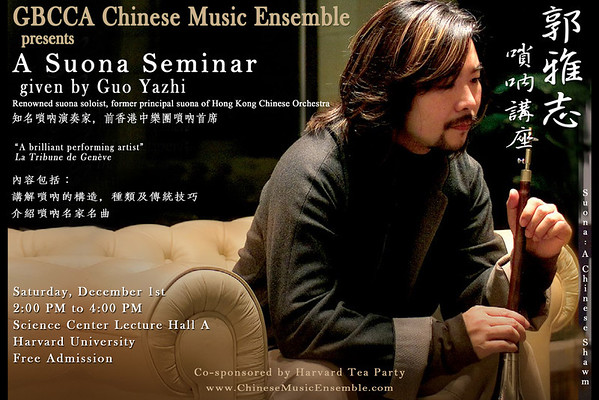 Seminar Poster 2012-12-01 YaZhi Guo Suona Seminar