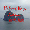 Halong Bay - Video and slides we took while touring the dream-like Halong Bay, Vietnam, accompanied by music from CDs we made.