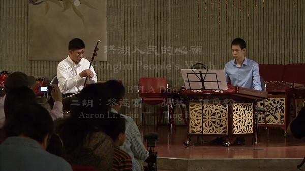 11. Honghu People's Wish (洪湖人民的心願) BTLA Duo: Aaron Li (黎德高), erhu, Ting-Han Tarn (譚鼎翰), dulcimer