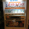 20 - hot food vending machine