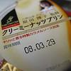 014 - creamy nut pudding