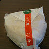 003 - mos burger