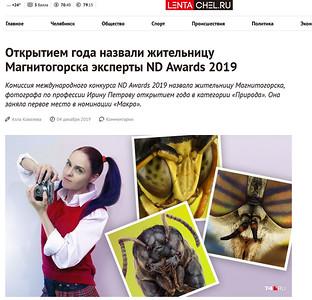 Открытием года назвали жительницу Магнитогорска эксперты ND Awards 2019  https://lentachel.ru/news/2019/12/04/otkrytiem-goda-nazvali-zhitelnitsu-magnitogorska-experty-nd-awards-2019.html#hcq=iDib42s