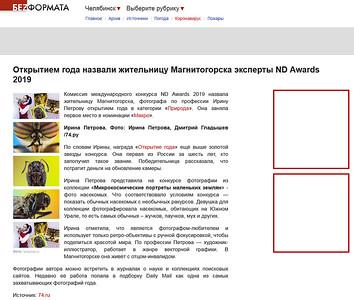 Открытием года назвали жительницу Магнитогорска эксперты ND Awards 2019