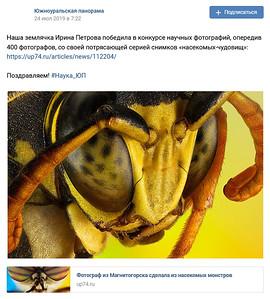 Ирина Петрова победила в конкурсе научных фотографий