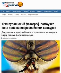 Южноуральский фотограф-самоучка взял приз на всероссийском конкурсе