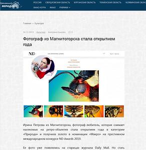 Фотограф из Магнитогорска стала открытием года