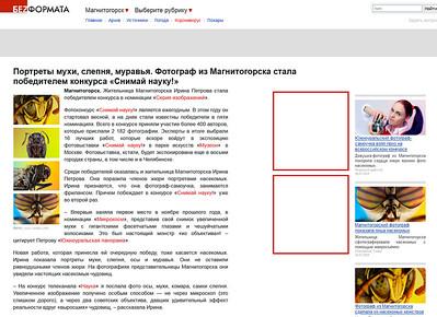 Портреты мухи, слепня, муравья. Фотограф из Магнитогорска стала победителем конкурса «Снимай науку!»
