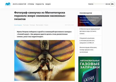 Фотограф-самоучка из Магнитогорска поразила жюри снимками насекомых-гигантов