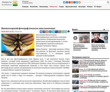 Магнитогорский фотограф показала лица насекомых
