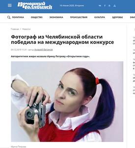 Фотограф из Челябинской области победила на международном конкурсе