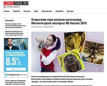 https://yandex.ru/turbo?text=https%3A%2F%2Flentachel.ru%2Fnews%2F2019%2F12%2F04%2Fotkrytiem-goda-nazvali-zhitelnitsu-magnitogorska-experty-nd-awards-2019.html