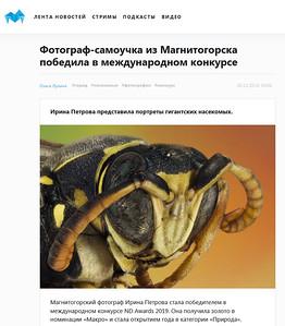 Фотограф-самоучка из Магнитогорска победила в международном конкурсе