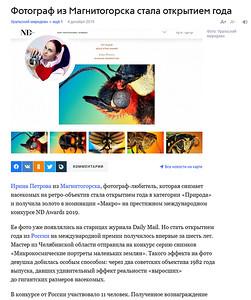 """Фотограф из Магнитогорска стала открытием года  Об этом сообщает """"Рамблер"""". Далее: https://news.rambler.ru/other/43282810/?utm_content=news_media&utm_medium=read_more&utm_source=copylink"""